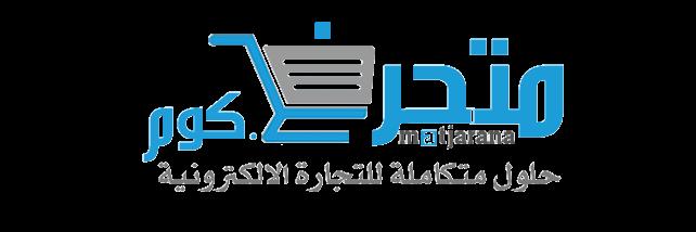 متجرنا.كوم  –  حلول متكاملة للتجارة الإلكترونية